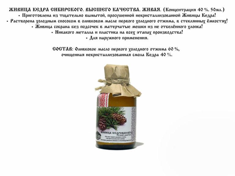 Живица из Кедра сибирского