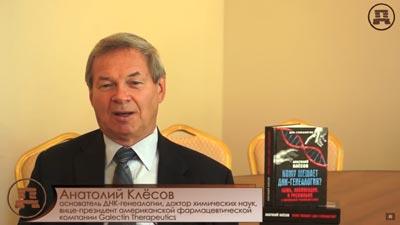 Анатолий Клёсов. Что такое гаплогруппа?