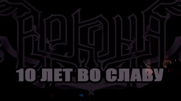 Аркона - 10 лет во Славу (полный концерт)