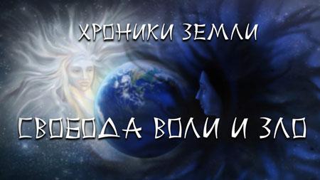 Сергей Козловский. Хроники Земли. Часть 13