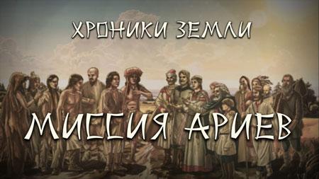 Сергей Козловский. Хроники Земли. Часть 14