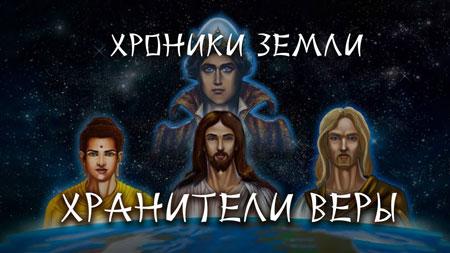 Сергей Козловский. Хроники Земли. Часть 15