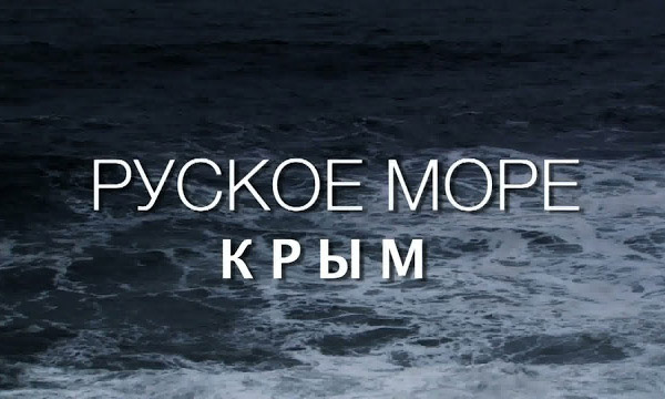 Сергей Стрижак. Крым. Руское море