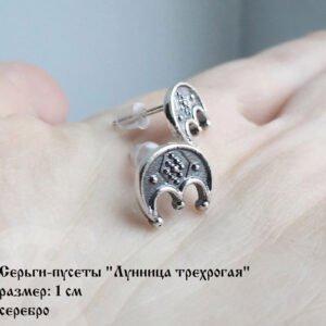 """Серьги-пусеты """"Лунница трёхрогая"""""""