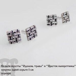 """Серьги-пусеты """"Одолень Трава"""" и """"Цветок Папоротника"""""""