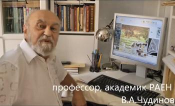 В.А. Чудинов. Прочтение некоторых геоглифов