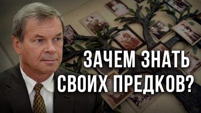 Анатолий Клёсов. Зачем знать своих предков?