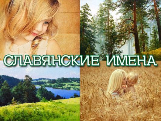 Древнерусские имена: славянское наследие