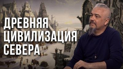Георгий Тымнетагин. Древняя цивилизация Севера