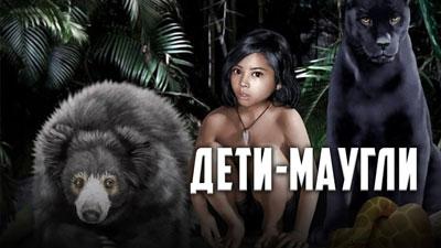 Александр Белов. Дети-маугли