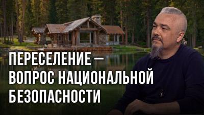 Георгий Тымнетагин. Переселение – вопрос национальной безопасности