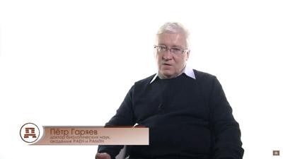 Пётр Гаряев. Генетическая катастрофа