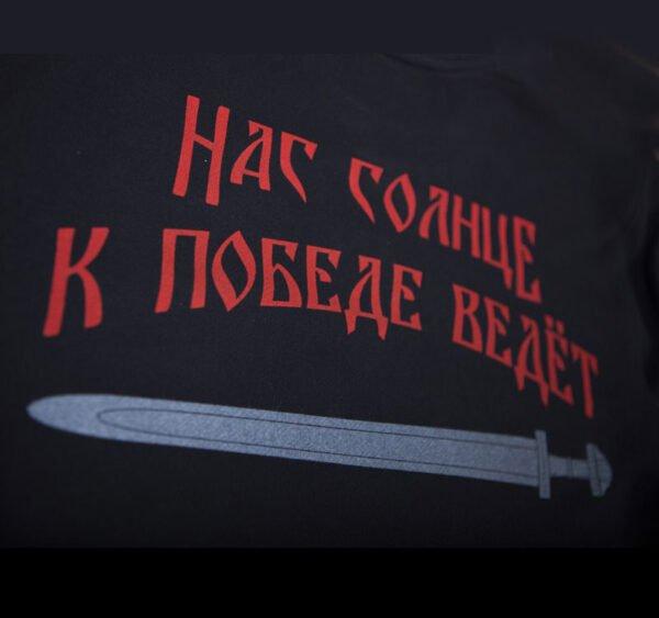 """Толстовка """"Солнце Героев"""""""