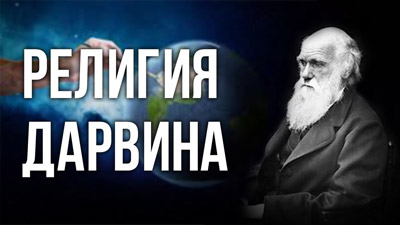 Александр Белов. Религия Дарвина