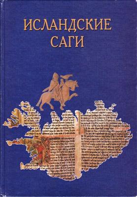 Исландские Саги. Циммерлинг А.В.