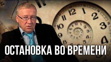 Пётр Гаряев. Остановка во времени
