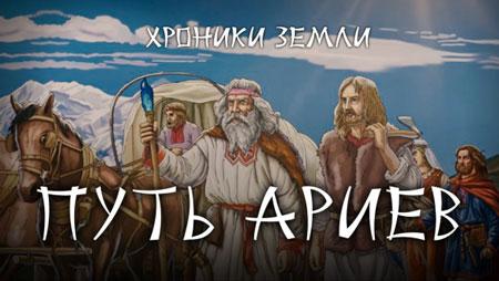 Сергей Козловский. Хроники Земли. Часть 16