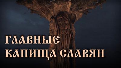 Виталий Сундаков. Главные капища славян
