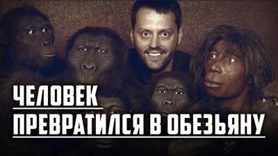 Александр Белов. Человек превратился в обезьяну