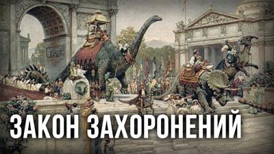 Александр Белов. Закон захоронений