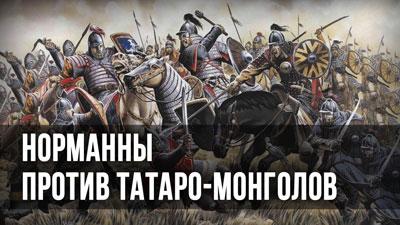 Александр Пыжиков. Норманны против татаро-монголов