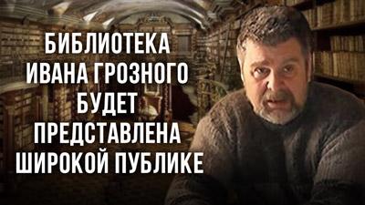 Георгий Сидоров. Библиотека Ивана Грозного будет представлена широкой публике