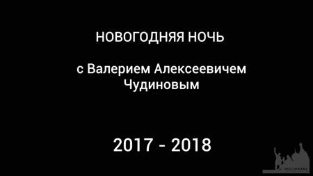 Новогодняя ночь с В.А. Чудиновым. 2017-2018 гг