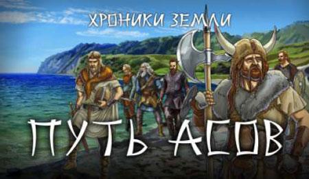 Сергей Козловский. Хроники Земли. Часть 17