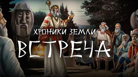 Сергей Козловский. Хроники Земли. Часть 18