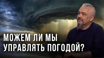 Георгий Тымнетагин. Можем ли мы управлять погодой?