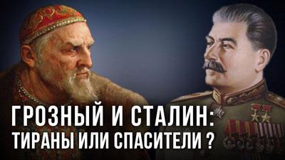Вячеслав Манягин. Грозный и Сталин: тираны или спасители?