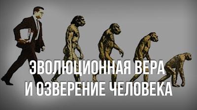 Александр Белов. Эволюционная вера и озверение человека