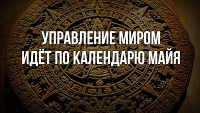 Александр Нужин. Управление миром идёт по календарю майя