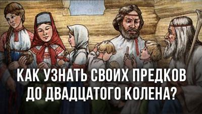 Анатолий Клёсов. Как узнать своих предков до двадцатого колена?