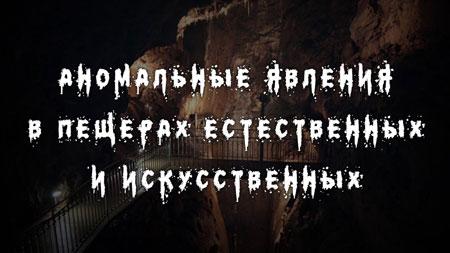 Андрей Сафронов. Аномальные явления в пещерах естественных и искусственных