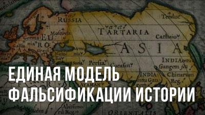 Дмитрий Белоусов. Единая модель фальсификации истории