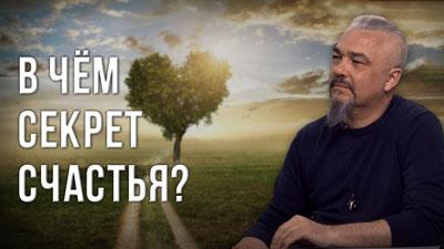 Георгий Тымнетагин. В чём секрет счастья?