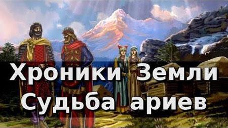 Сергей Козловский. Хроники Земли. Часть 20