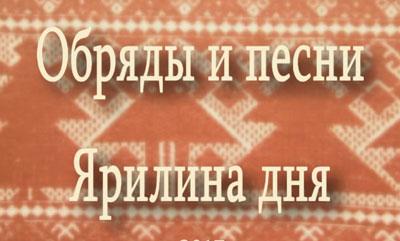Лада Корнеева. Ярилин день. Обряды и песни