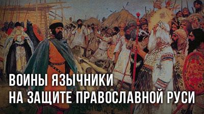 Лев Прозоров. Воины-язычники на защите православной Руси