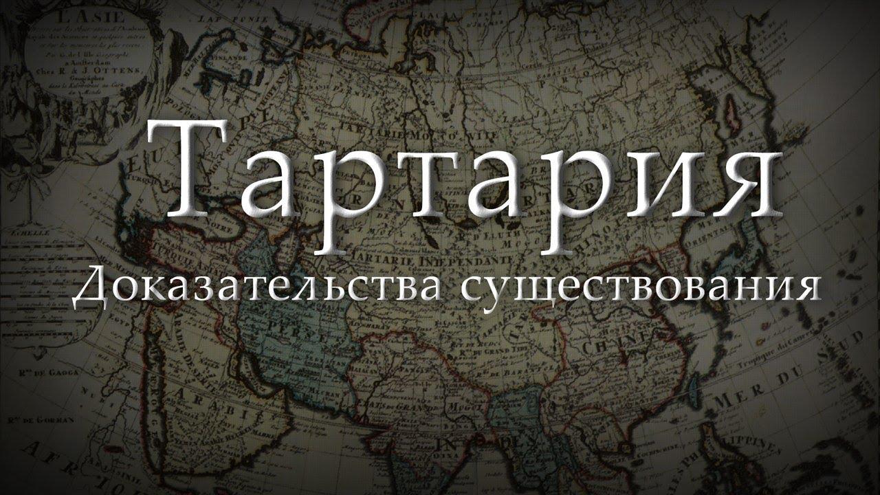 Дмитрий Белоусов. Тартария. Доказательства существования