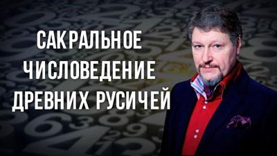 Антон Ларин. Сакральное числоведение древних русичей