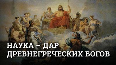 Артём Быконя. Наука – дар древнегреческих богов