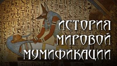 Игорь Соколов. История мировой мумификации