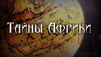 Николай Непомнящий. Тайны чёрной и белой Африки