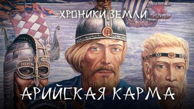 Сергей Козловский. Хроники Земли. Часть 23