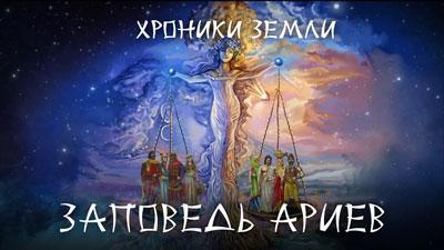 Сергей Козловский. Хроники Земли. Часть 24
