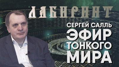 Сергей Салль. Эфир тонкого мира. 23.02.2018