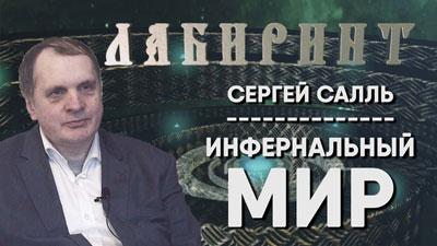 Сергей Салль. Инфернальный мир. 25.02.2018