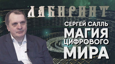 Сергей Салль. Магия цифрового мира. 24.02.2018